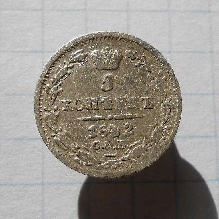 Монета 5 копеек 1842 года Николая I - реверс