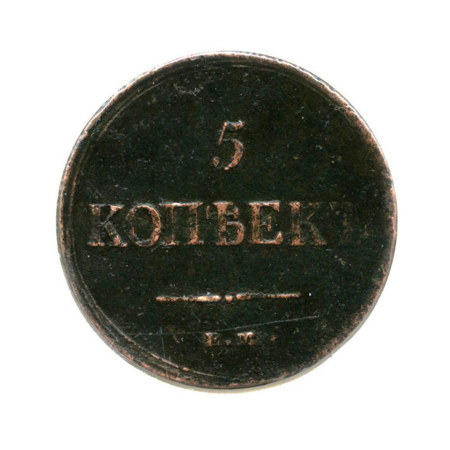 Монета 5 копеек 1837 года Николая I (медь) - реверс