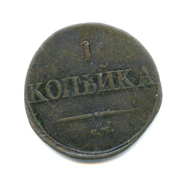 Монета 1 копейка 1831 года Николая I - реверс