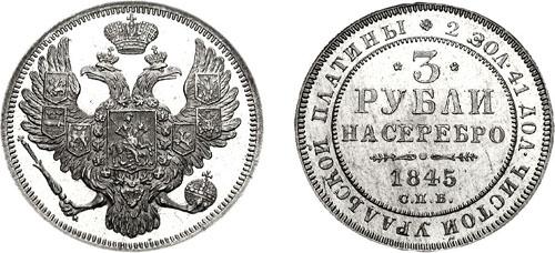 Монета 3 рубля 1845 года Николая I - аверс и реверс