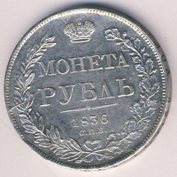 Монета 1 рубль 1836 года Николая I - реверс