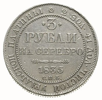 Монета 3 рубля 1835 года Николая I - реверс