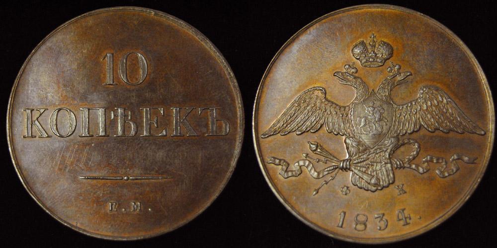 Монета 10 копеек 1834 года Николая I (медь) - реверс и аверс