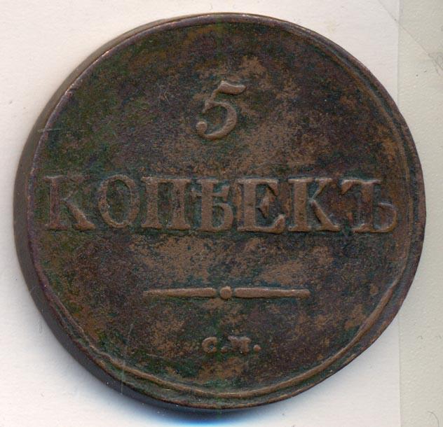 Монета 5 копеек 1839 года Николая I (медь) - реверс