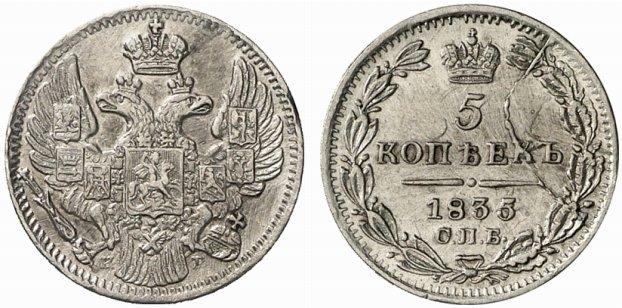 Монета 5 копеек 1835 года Николая I (серебро) - аверс и реверс