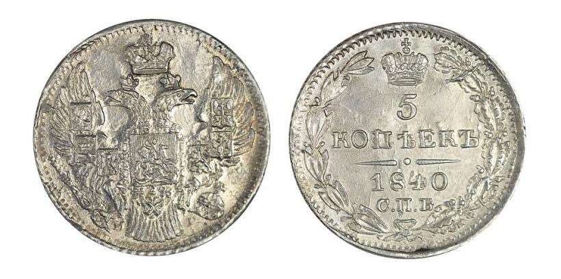 Монета 5 копеек 1840 года Николая I (серебро) - аверс и реверс