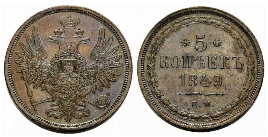 Монета 5 копеек 1849 года Николая I (медь) - аверс и реверс