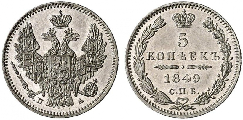 Монета 5 копеек 1849 года Николая I - аверс и реверс
