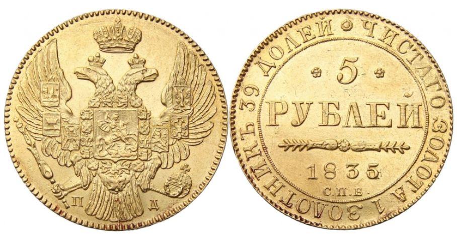 Монета 5 рублей 1835 года Николая I - аверс и реверс