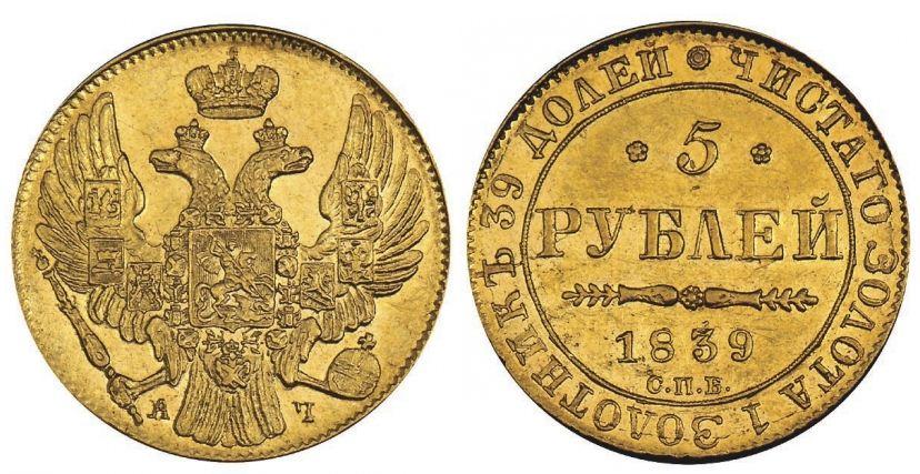 Монета 5 рублей 1839 года Николая I - аверс и реверс
