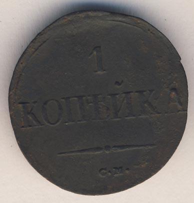 Монета 1 копейка 1837 года Николая I - реверс