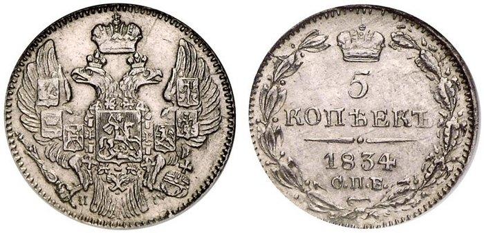 Монета 5 копеек 1834 года Николая I (серебро) - аверс и реверс