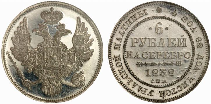 Монета 6 рублей 1838 года Николая I - аверс и реверс