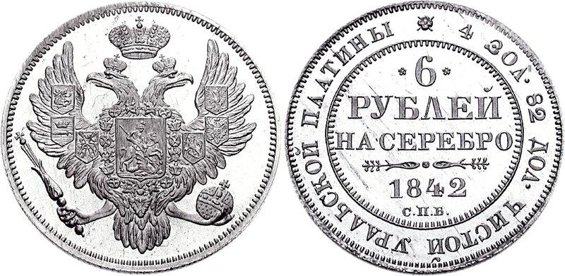 Монета 6 рублей 1842 года Николая I - аверс и реверс
