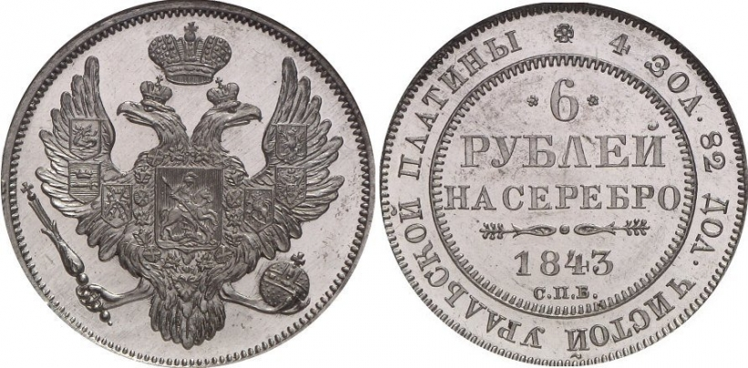 Монета 6 рублей 1843 года Николая I - аверс и реверс