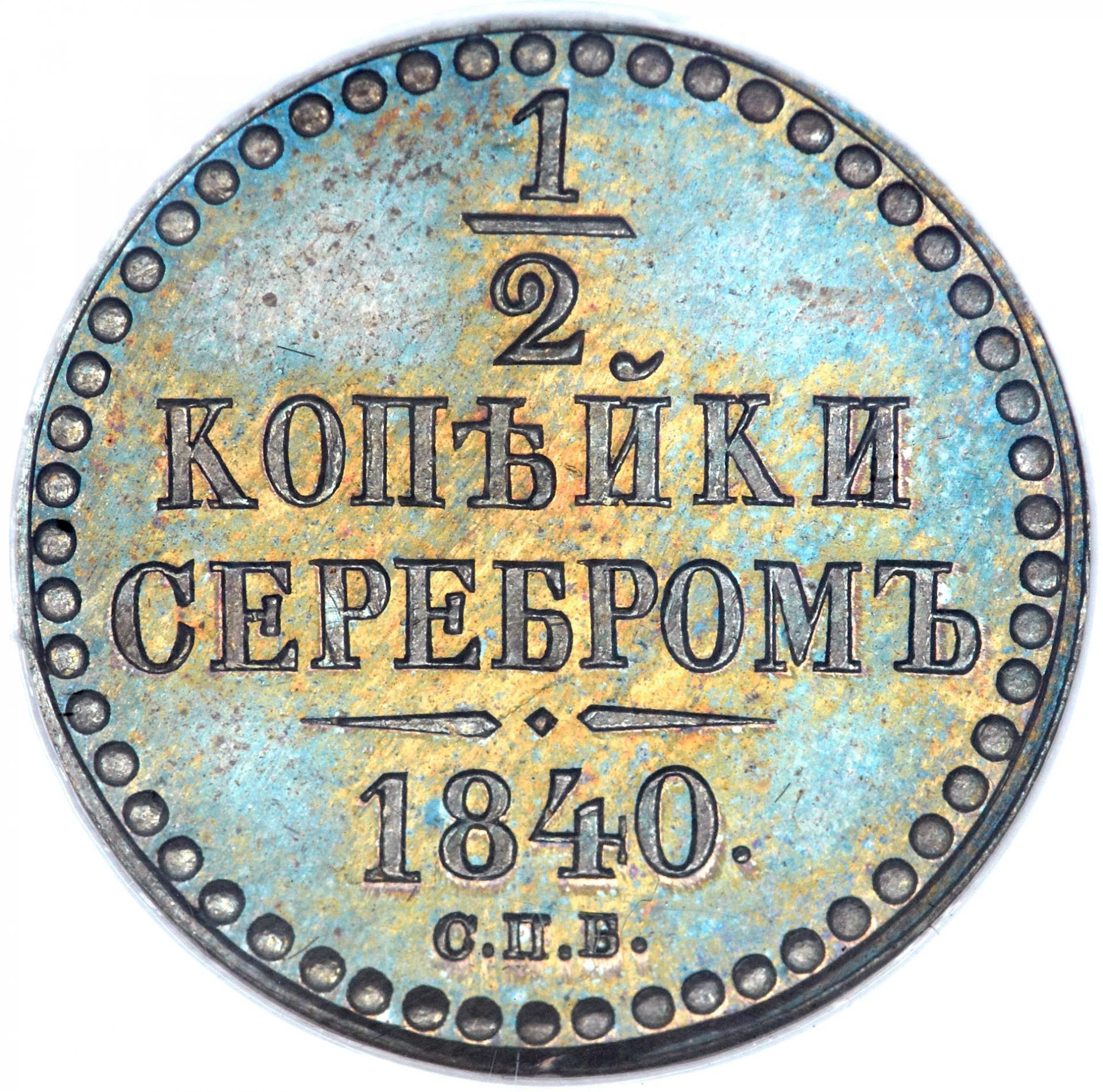 Монета 1/2 копейки 1840 года Николая I - реверс