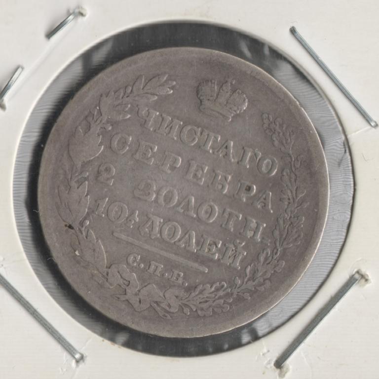 Монета полтина 1830 года Николая I - реверс