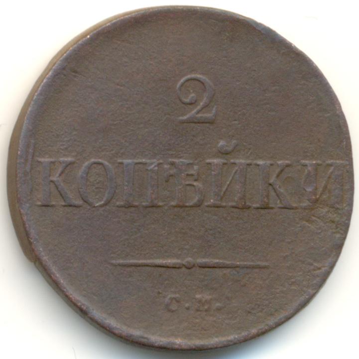 Монета 2 копейки 1836 года Николая I - реверс
