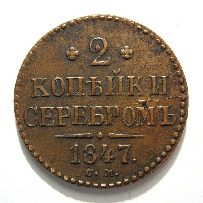 Монета 2 копейки 1847 года Николая I - реверс