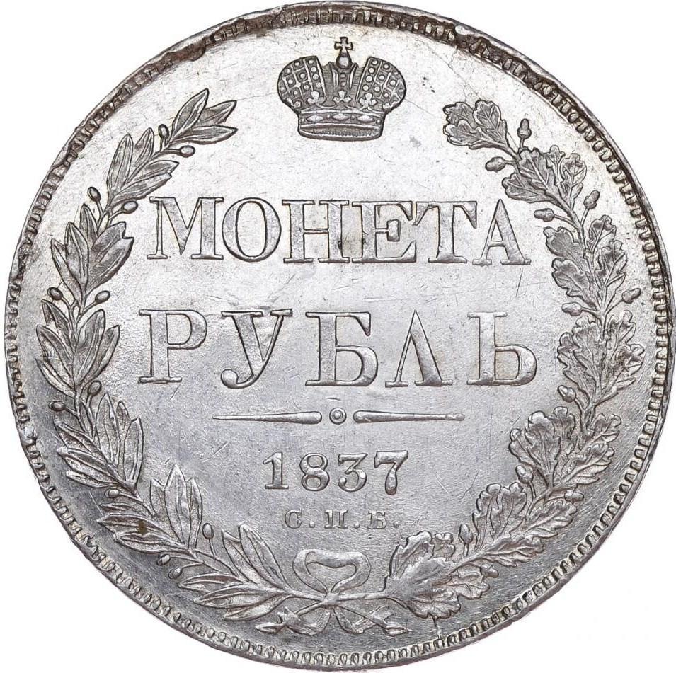 Монета 1 рубль 1837 года Николая I - реверс
