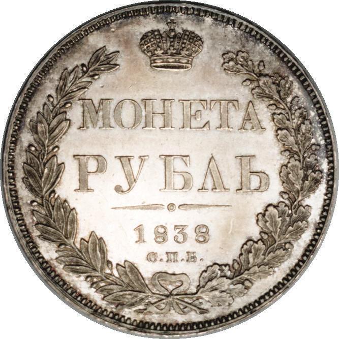 Монета 1 рубль 1838 года Николая I - реверс