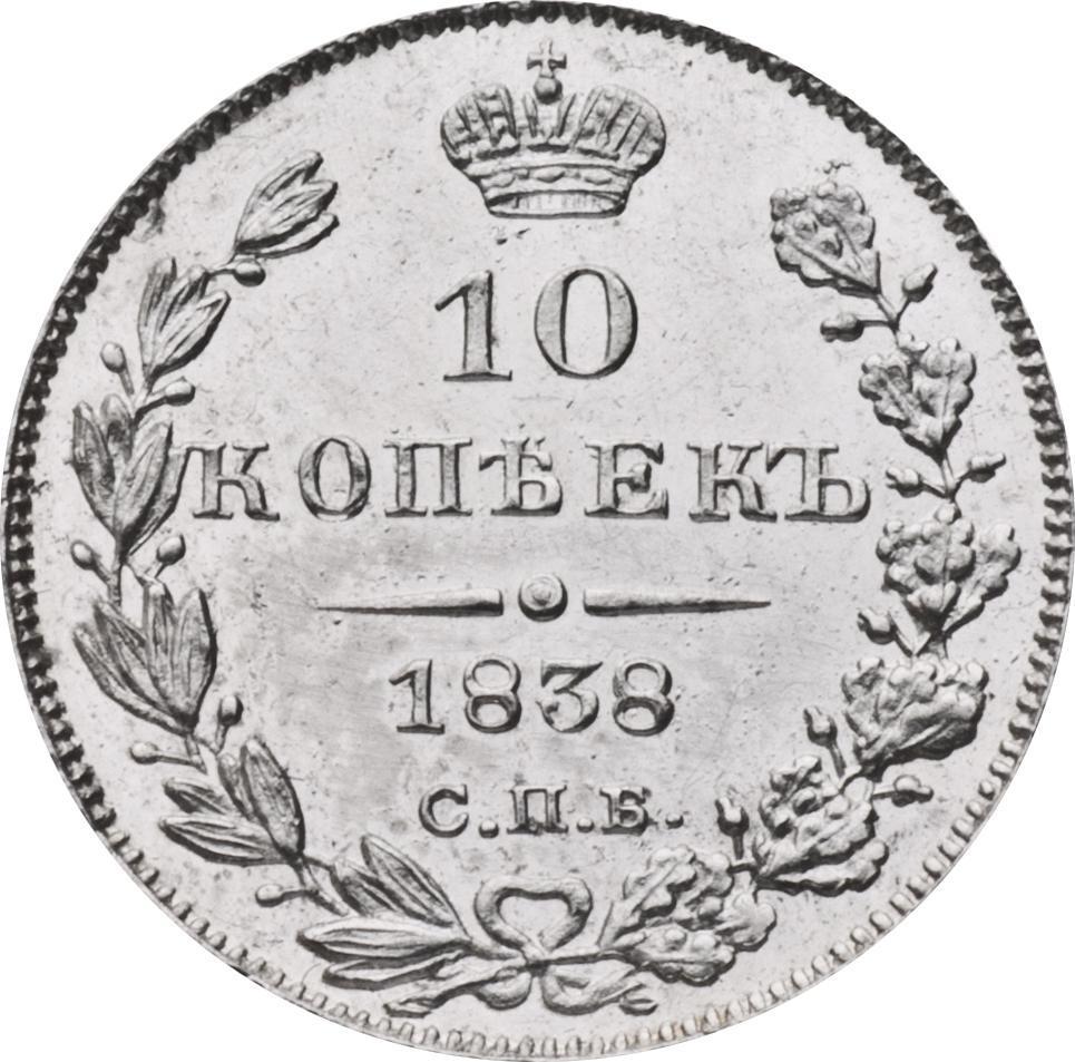Монета 10 копеек 1838 года Николая I (серебро) - реверс