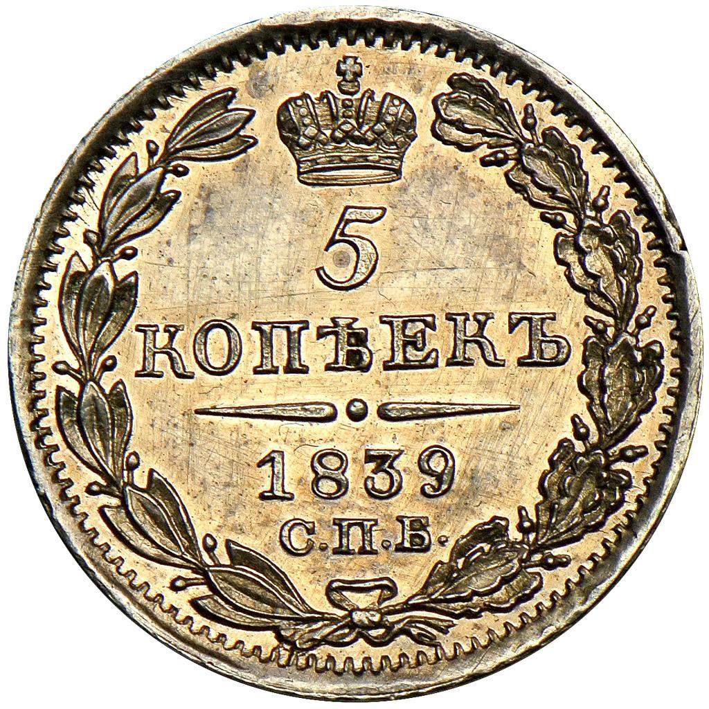 Монета 5 копеек 1839 года Николая I (серебро) - реверс