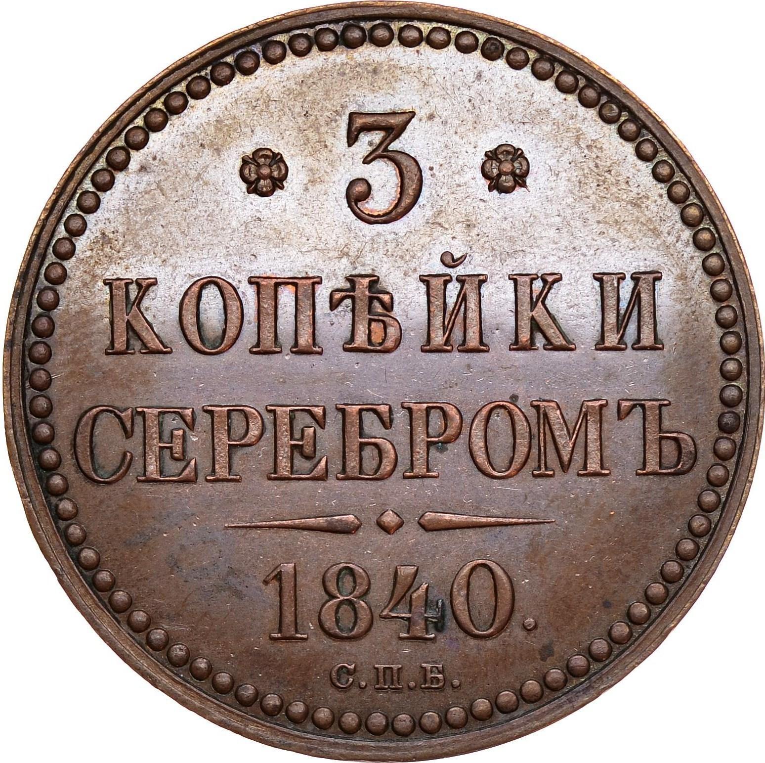 Монета 3 копейки 1840 года Николая I - реверс