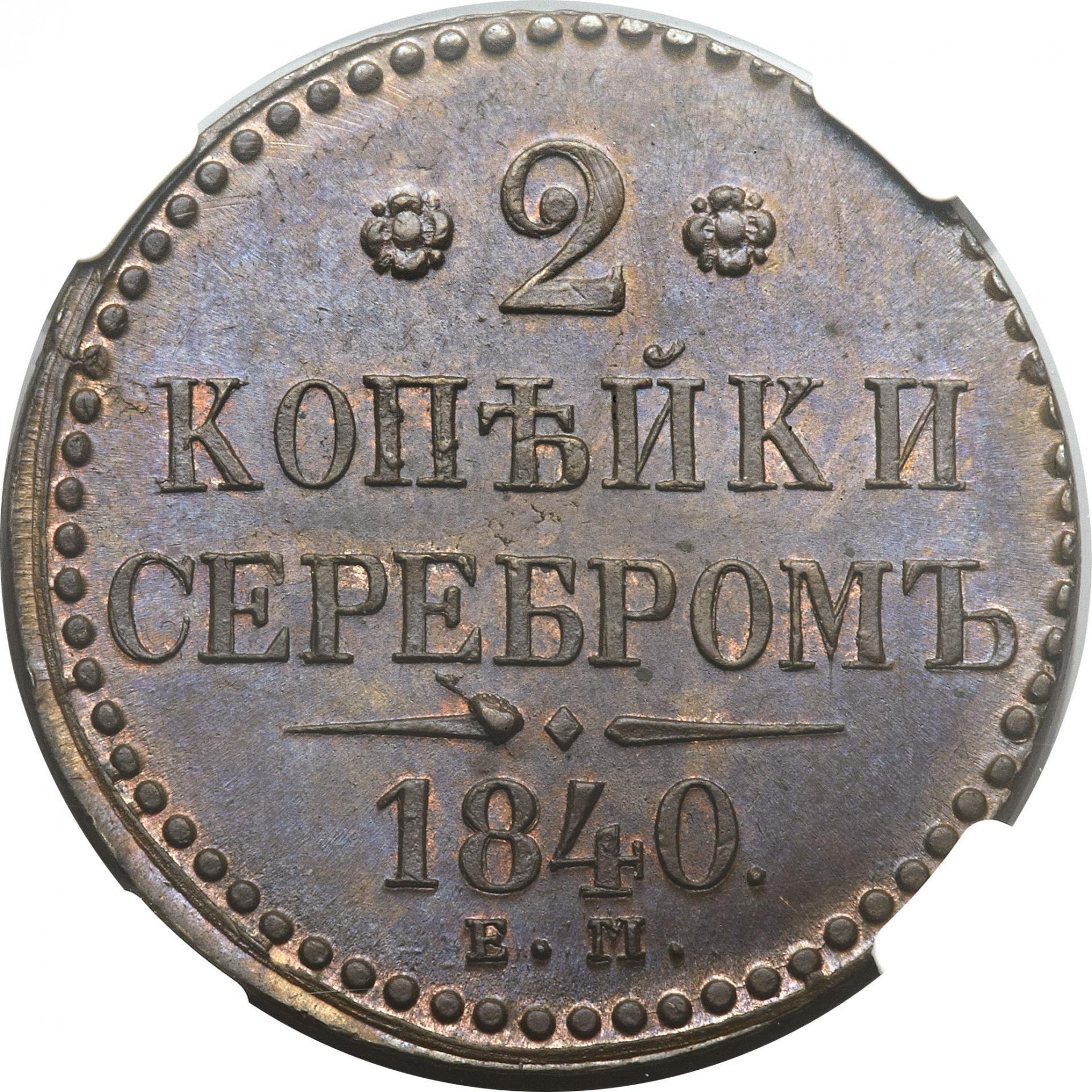 Монета 2 копейки 1840 года Николая I - реверс