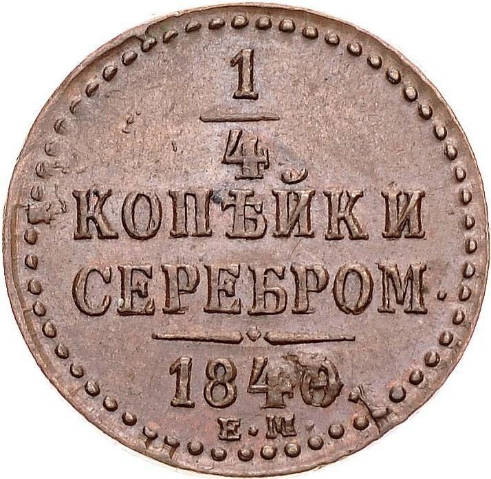 Монета 1/4 копейки 1840 года Николая I - реверс