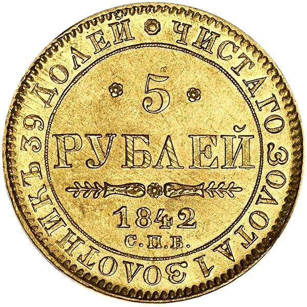 Монета 5 рублей 1842 года Николая I - реверс
