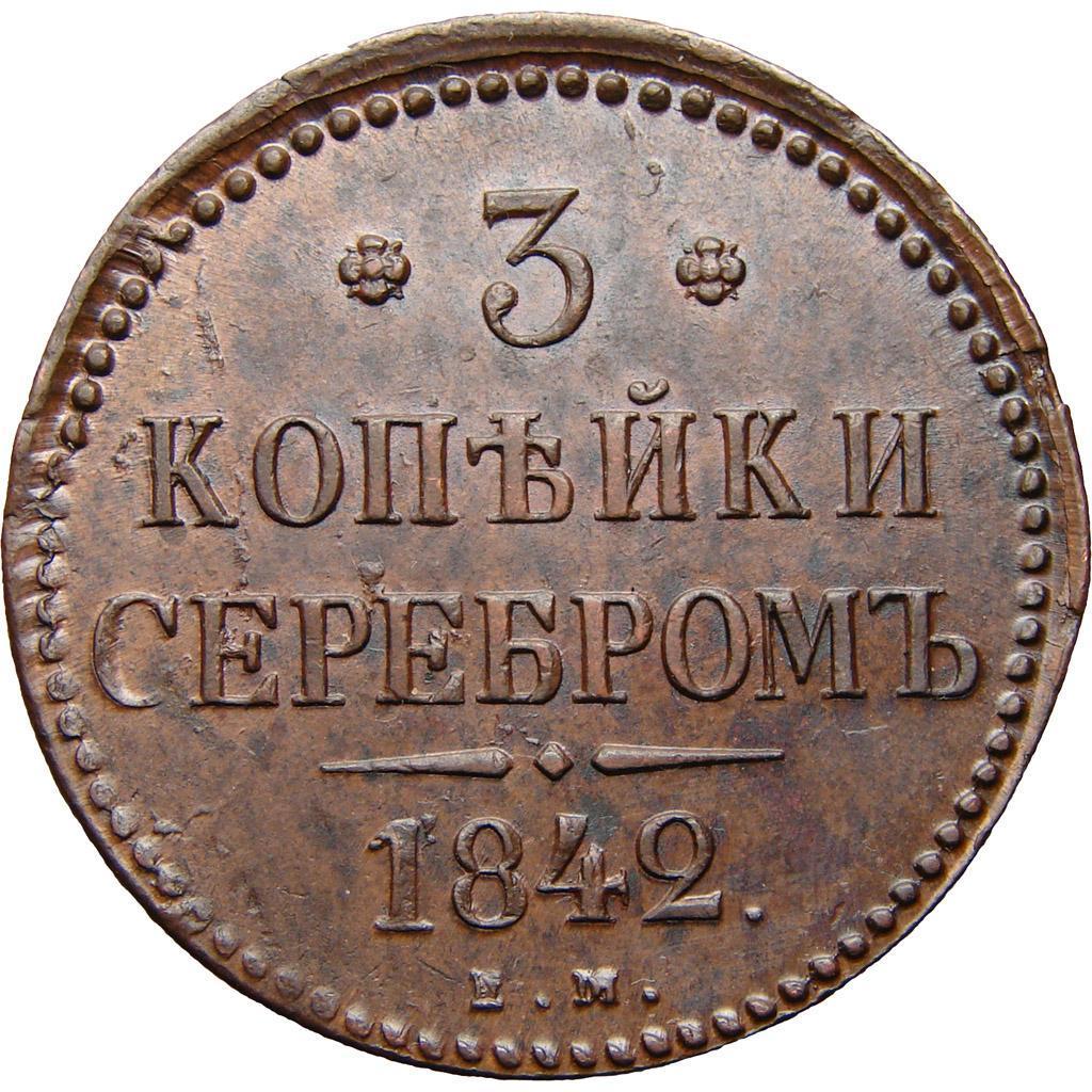 Монета 3 копейки 1842 года Николая I - реверс