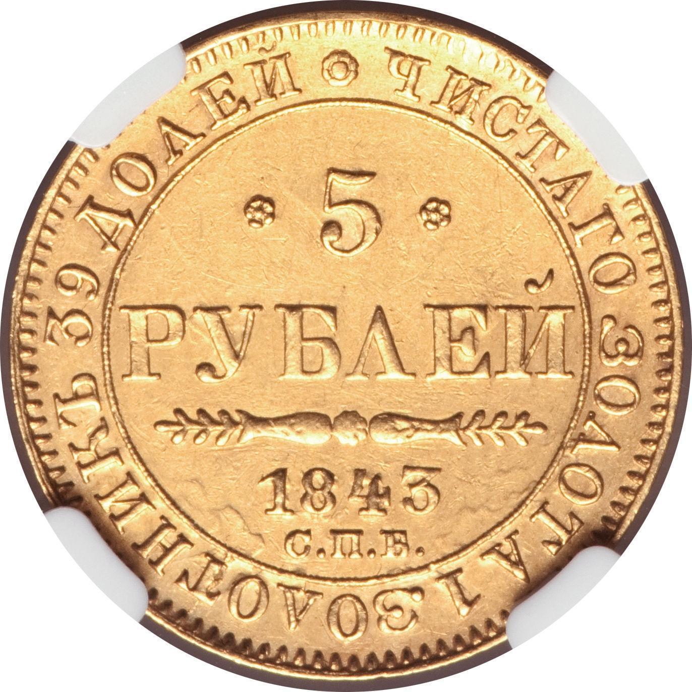 Монета 5 рублей 1843 года Николая I - реверс