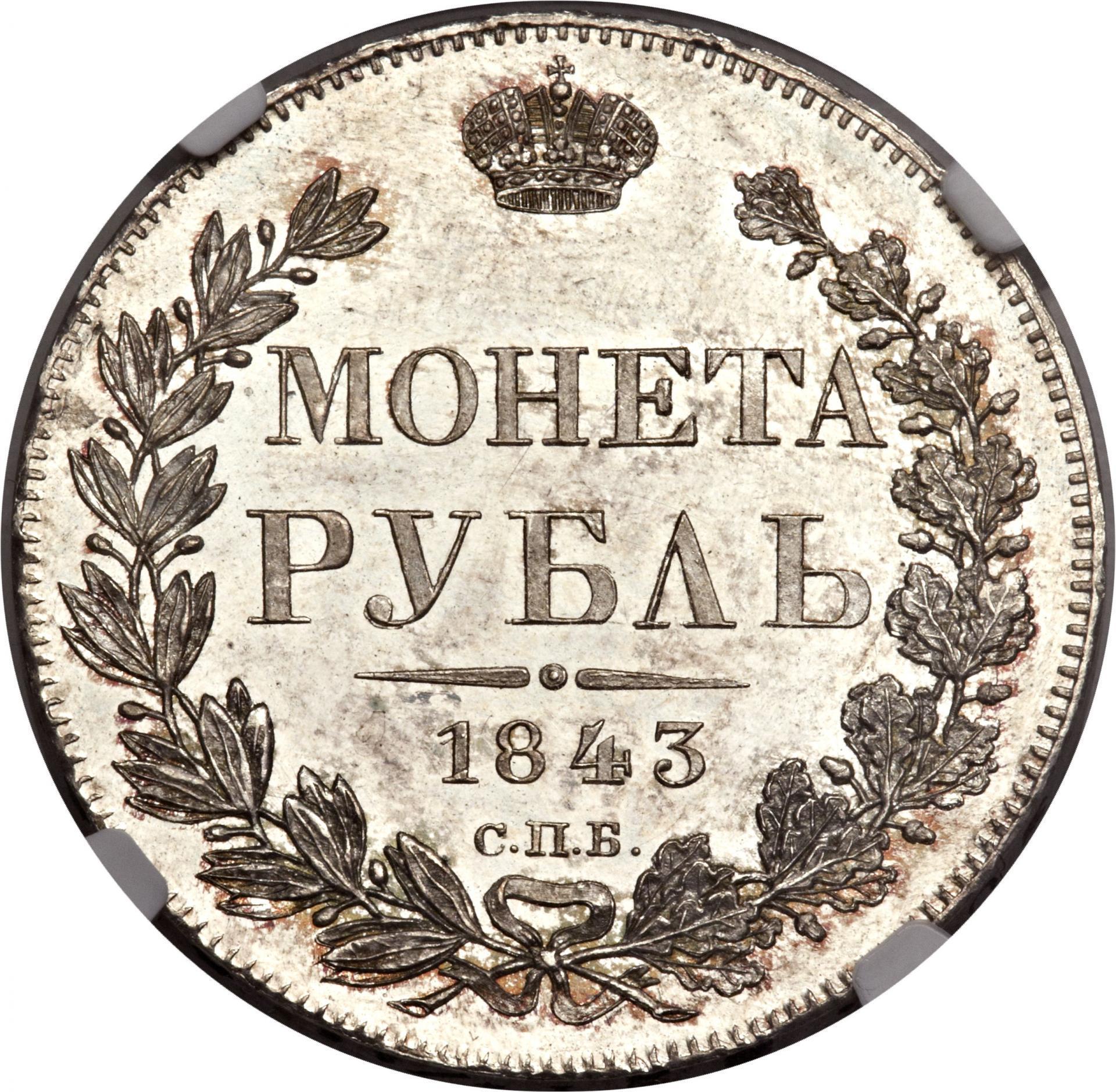 Монета 1 рубль 1843 года Николая I - реверс