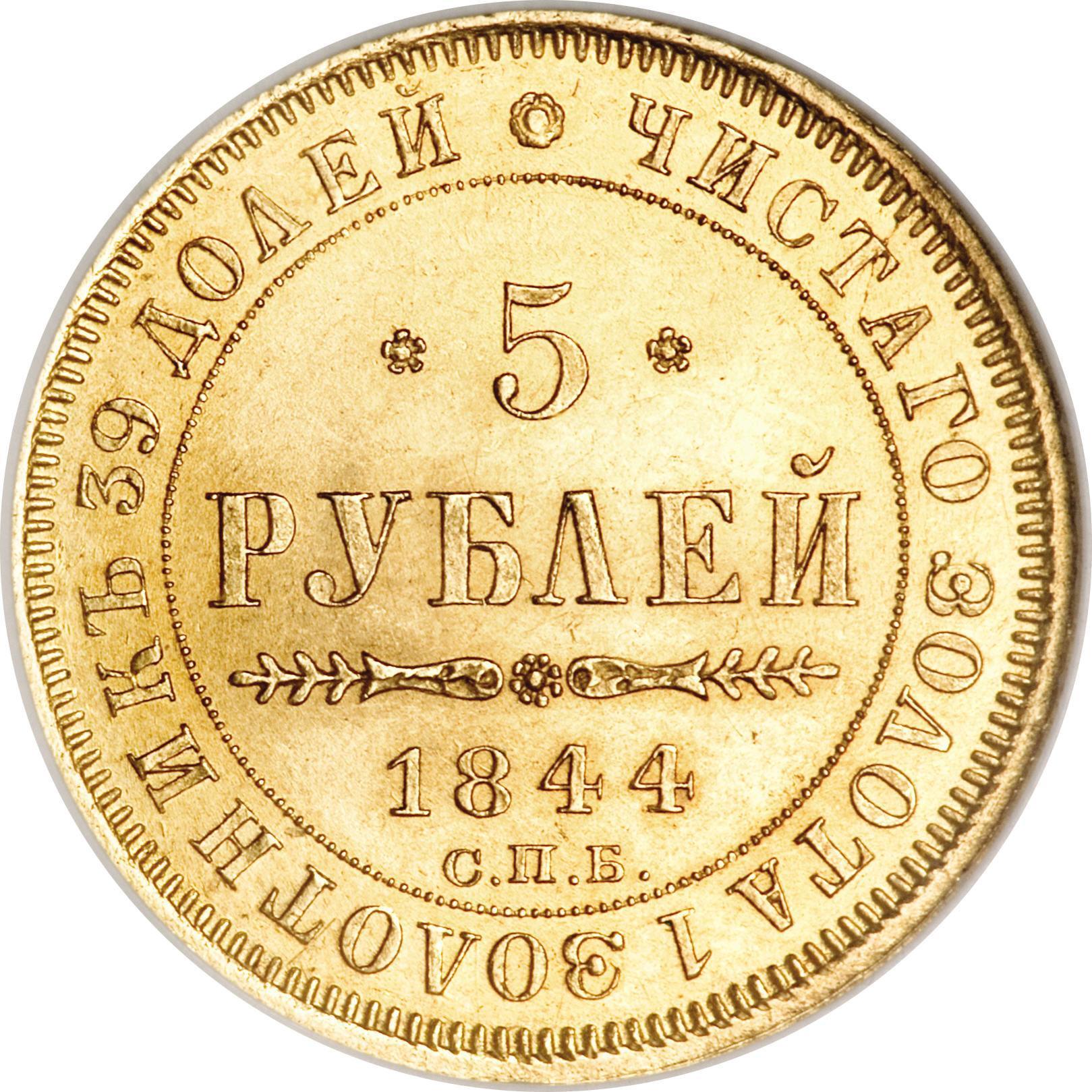 Монета 5 рублей 1844 года Николая I - реверс