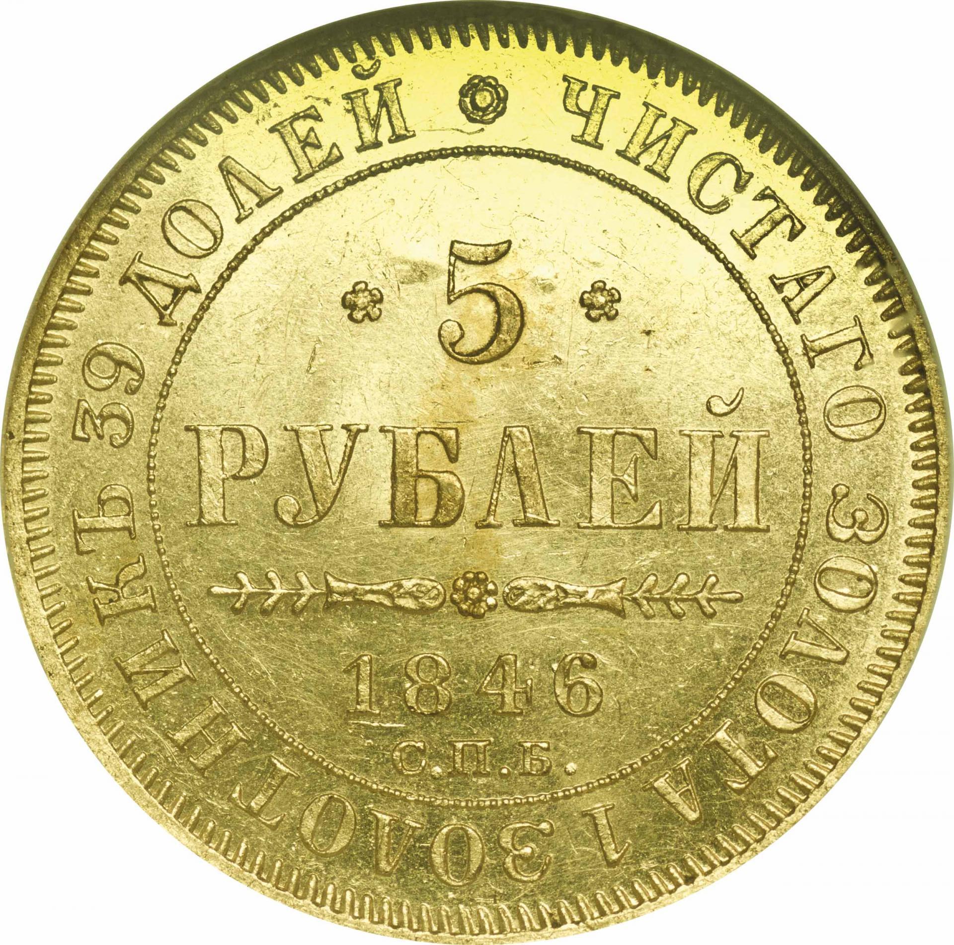 Монета 5 рублей 1846 года Николая I - реверс