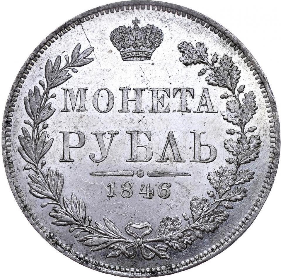 Монета 1 рубль 1846 года Николая I - реверс