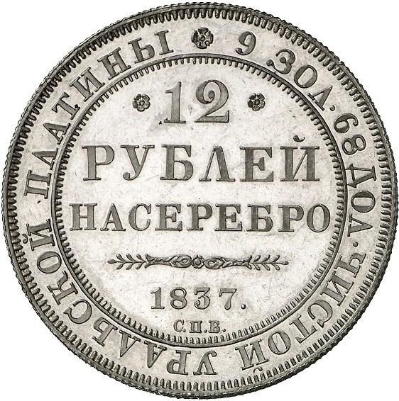 Монета 12 рублей 1837 года Николая I - реверс