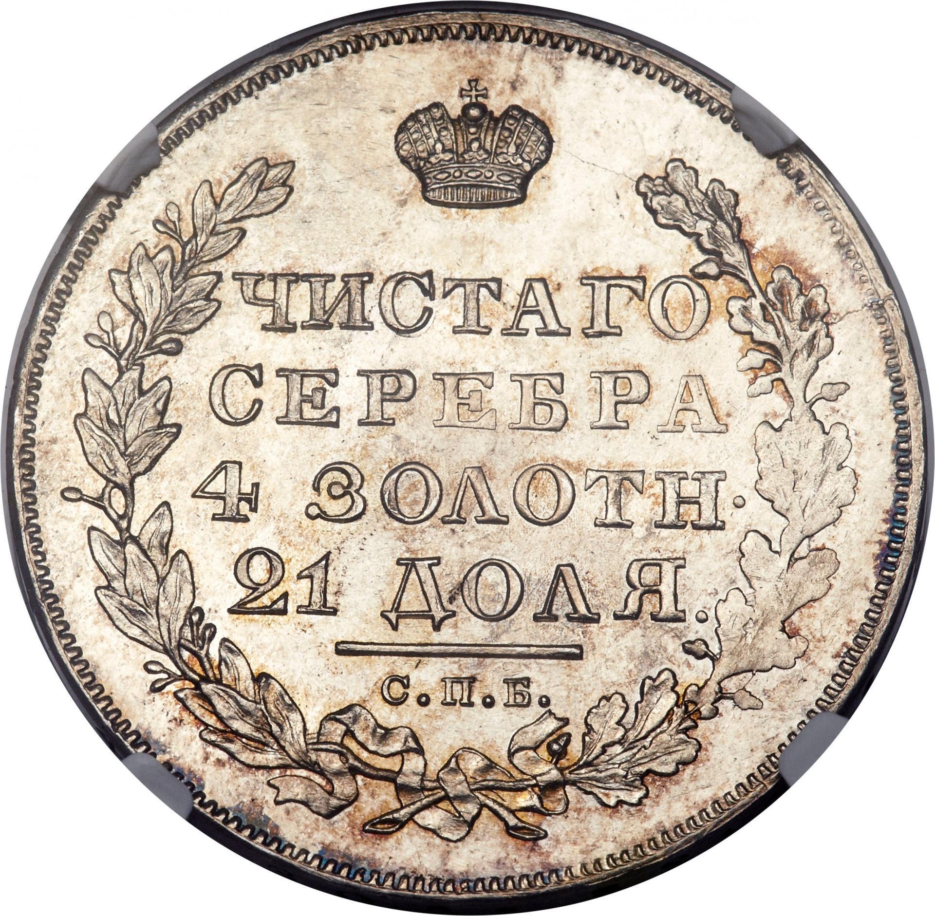 Монета 1 рубль 1829 года Николая I - реверс