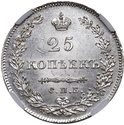 Монета 25 копеек 1830 года Николая I - реверс