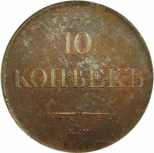 Монета 10 копеек 1830 года Николая I (медь) - реверс