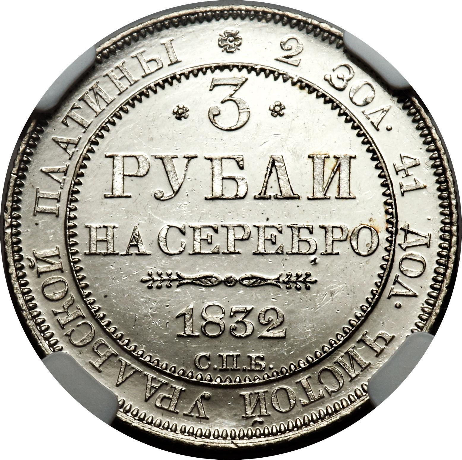 Монета 3 рубля 1832 года Николая I - реверс