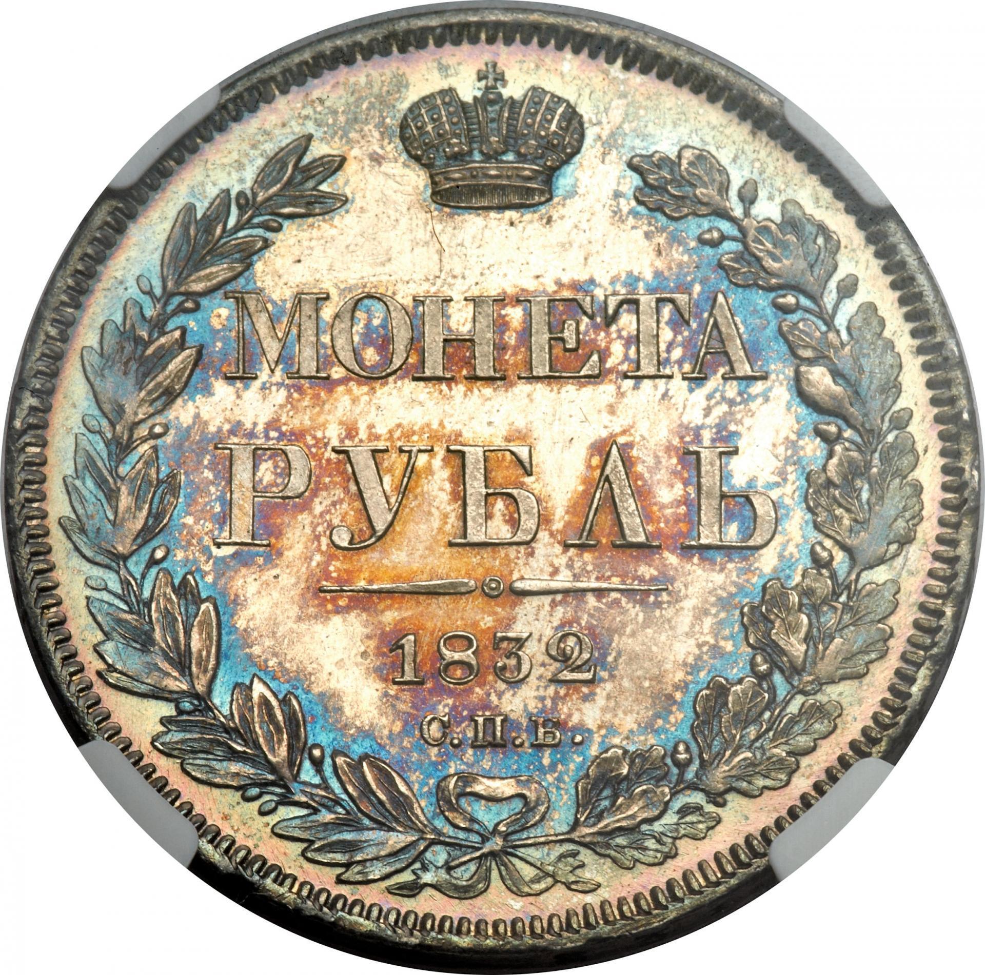Монета 1 рубль 1832 года Николая I - реверс