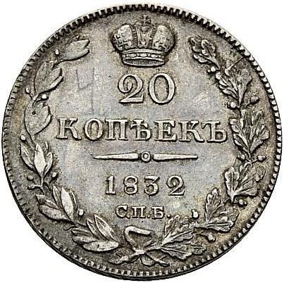 Монета 20 копеек 1832 года Николая I - реверс