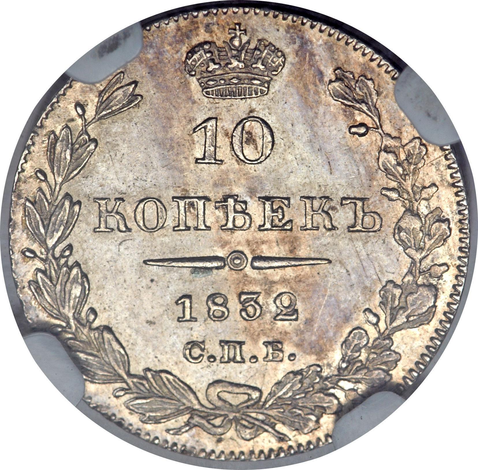 Монета 10 копеек 1832 года Николая I - реверс