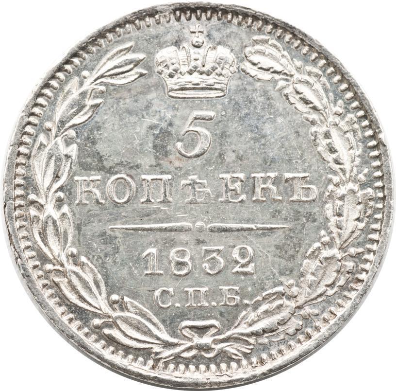 Монета 5 копеек 1832 года Николая I (серебро) - реверс
