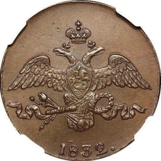 Монета 2 копейки 1832 года Николая I - аверс