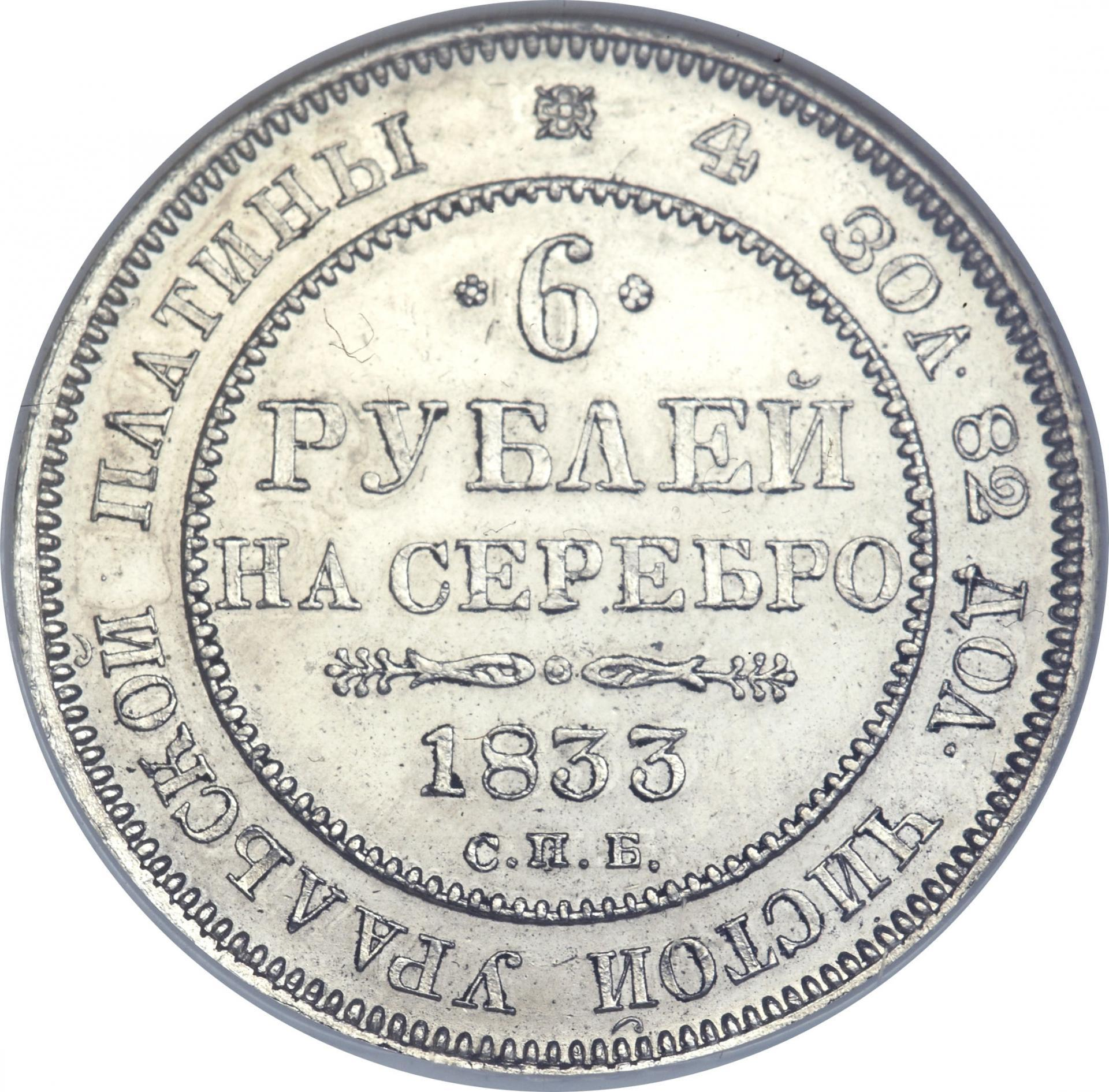 Монета 6 рублей 1833 года Николая I - реверс
