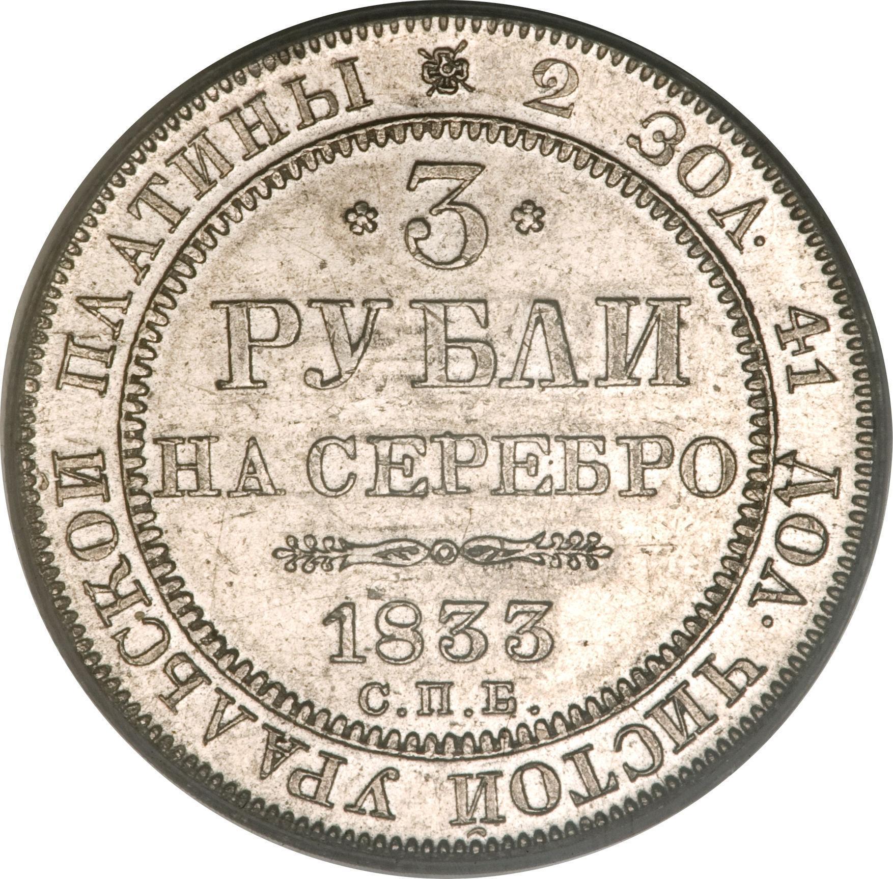 Монета 3 рубля 1833 года Николая I - реверс