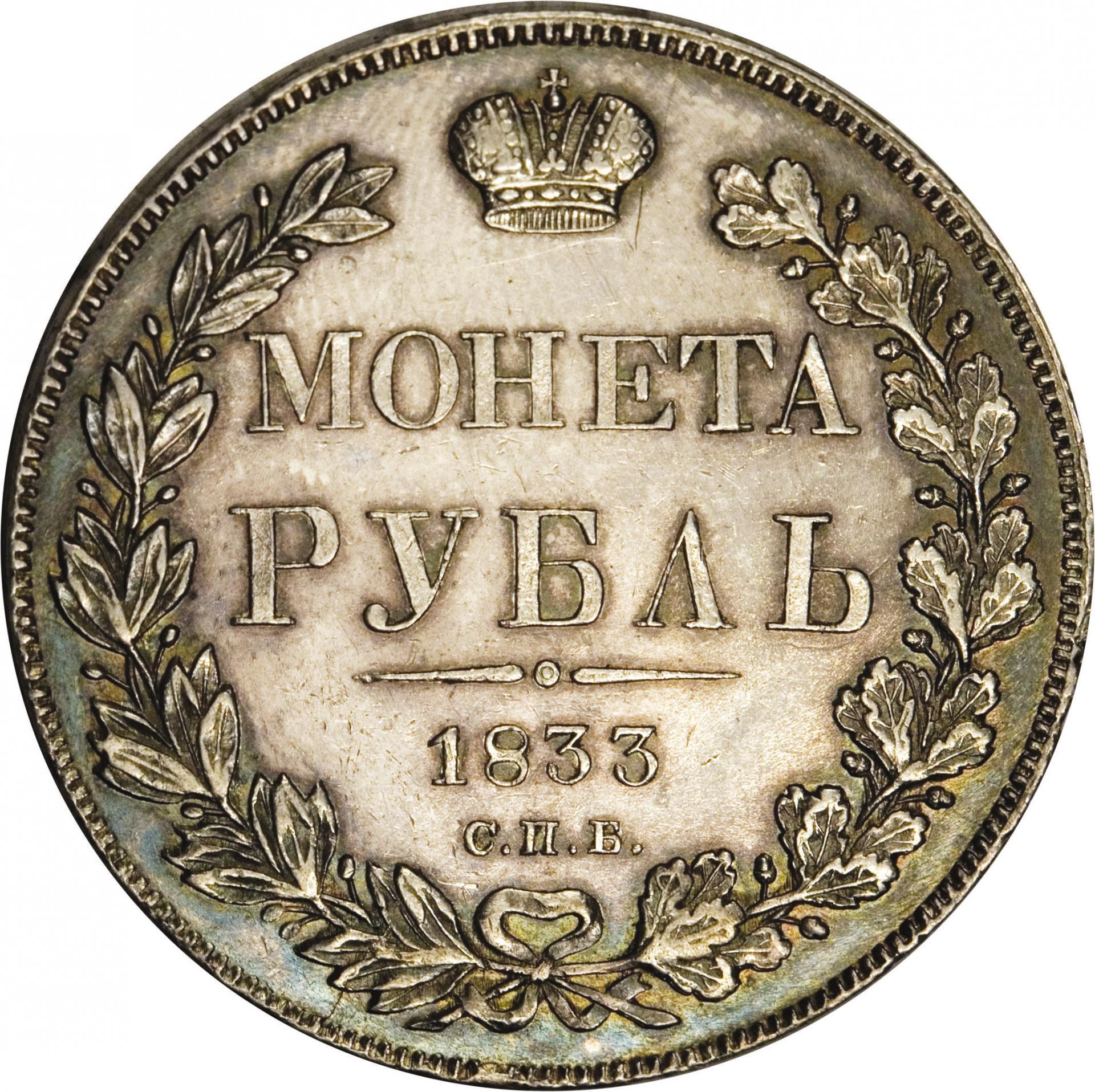 Монета 1 рубль 1833 года Николая I - реверс